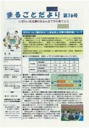 tayori-16-1