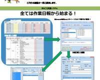 まるごと支援システムチラシ2017-1